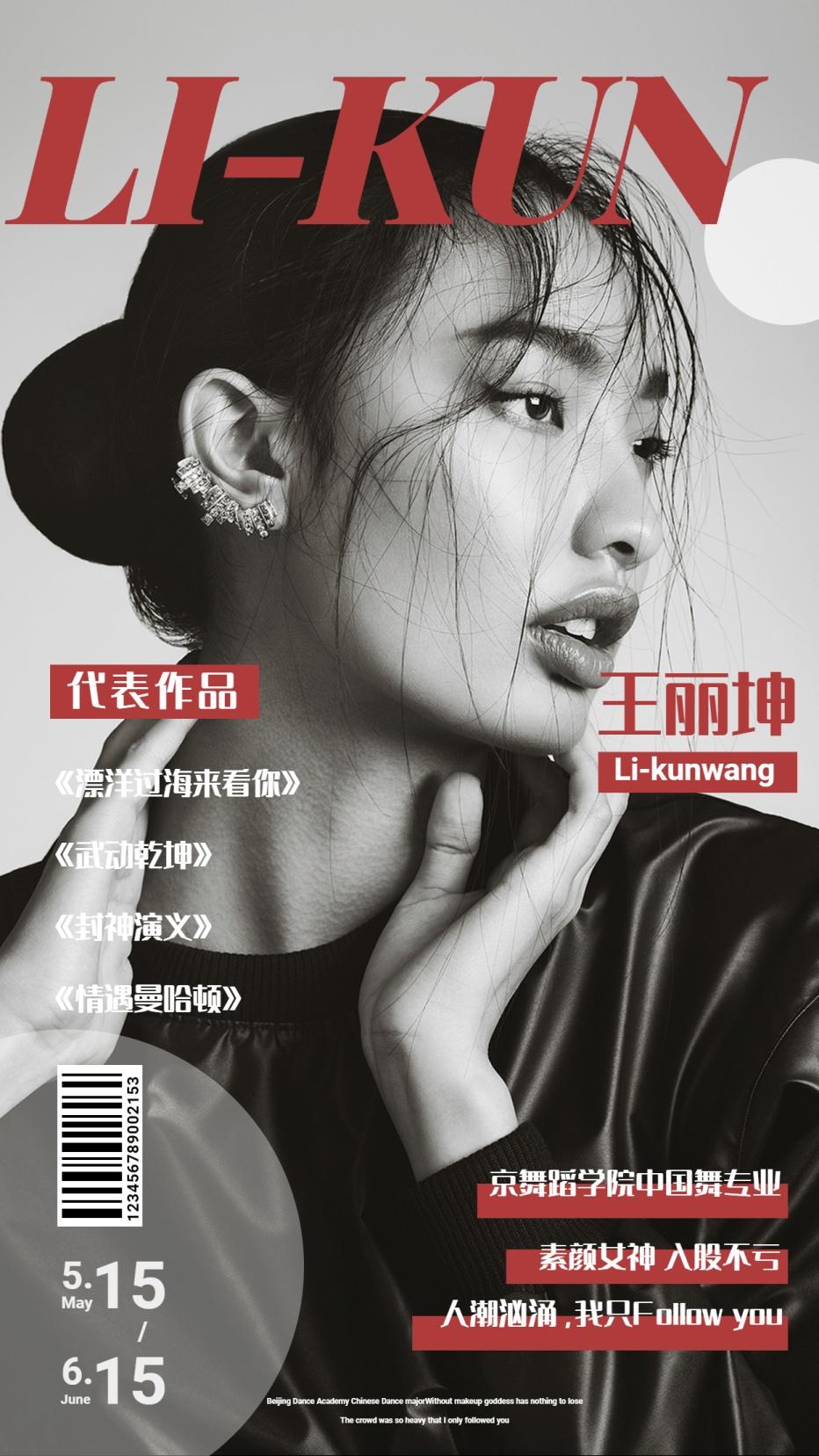 综艺宣传时尚杂志控评海报明星应援