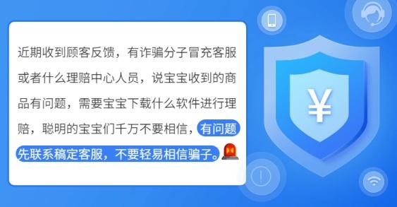 通用店铺防诈骗说明海报banner