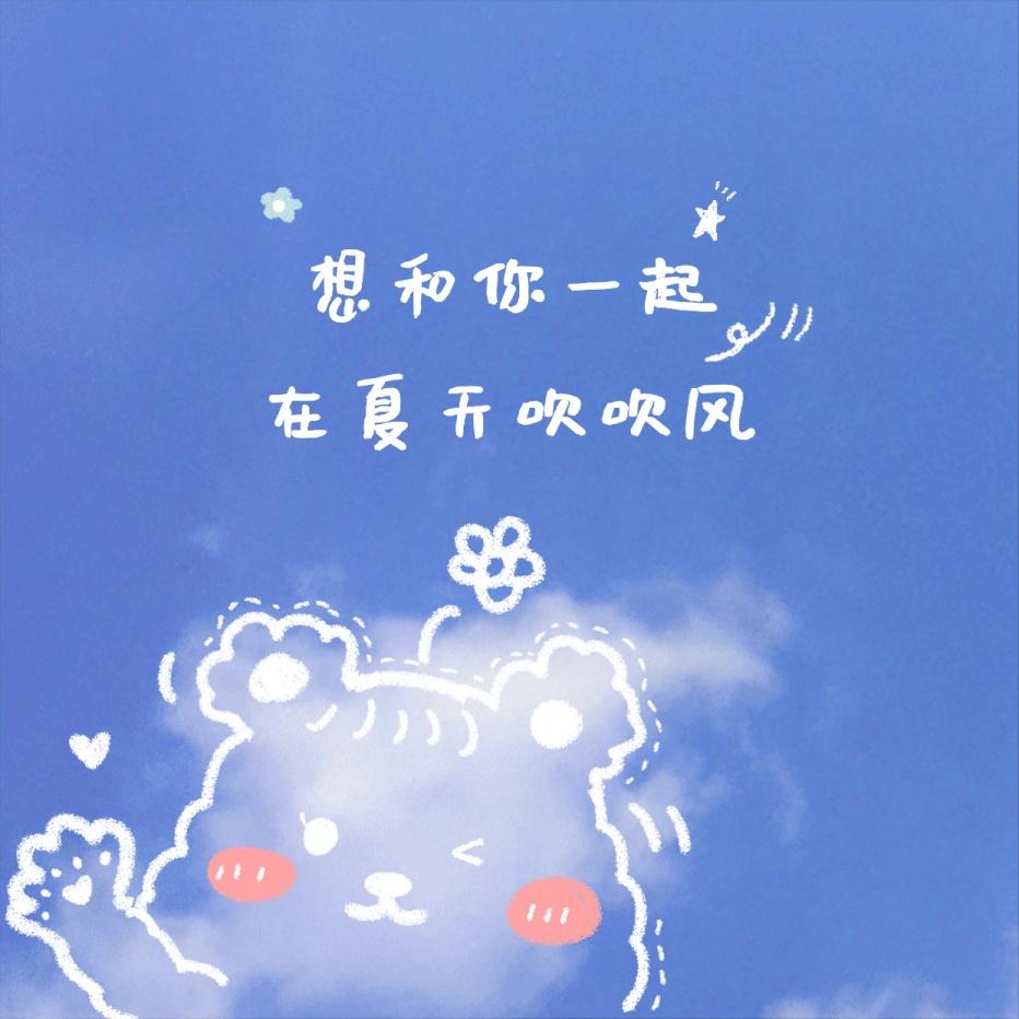 卡通手绘蓝天白云朋友圈封面