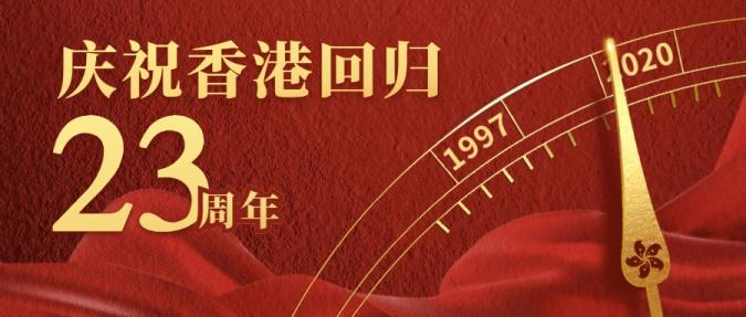 庆祝香港回归红金公众号首图