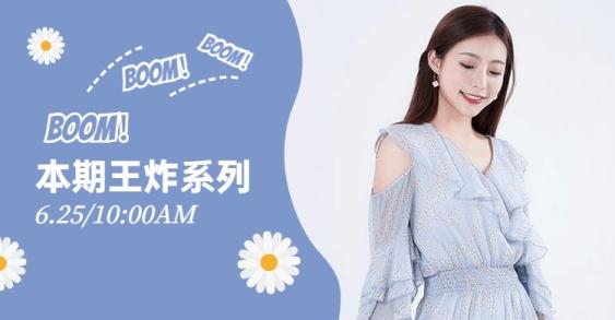 夏季网红小雏菊女装海报banner