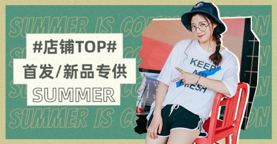 夏上新网红风女装海报banner