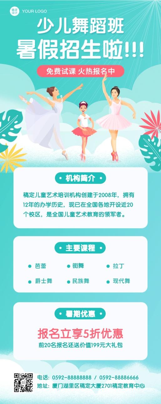 舞蹈暑假招生课程宣传长图海报