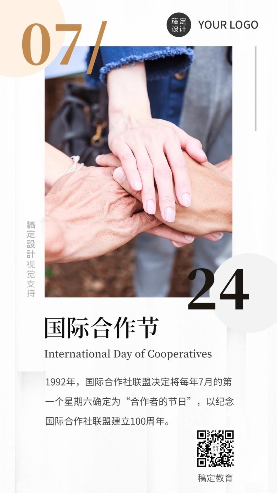 国际合作节日签教育科普海报
