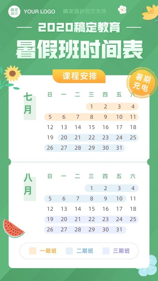 暑假招生日历安排课程表