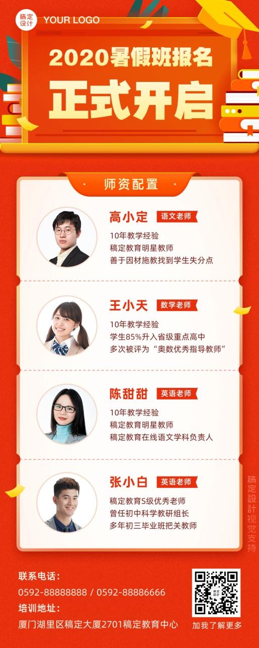 暑假招生辅导班教师团队介绍长图