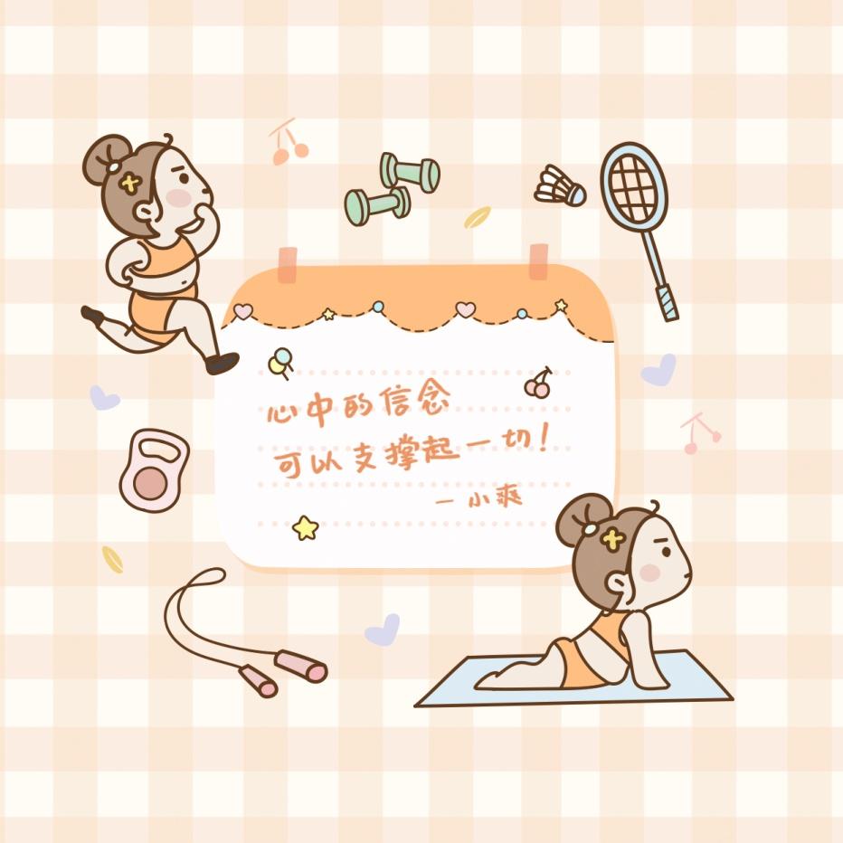 明星应援朋友圈封面-粉丝娱乐健身