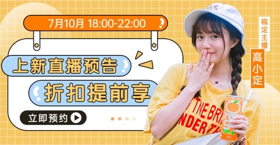 上新直播预告女装海报banner