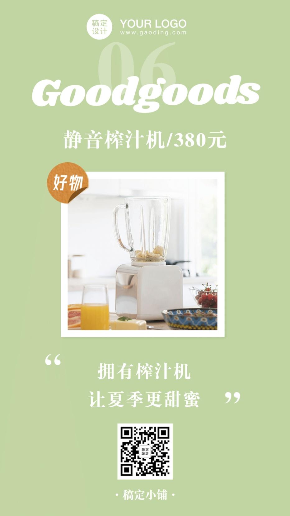 618夏日好物推荐产品介绍促销分享