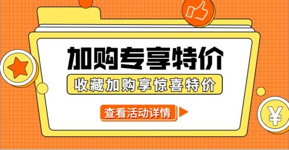 通用收藏加购活动海报banner