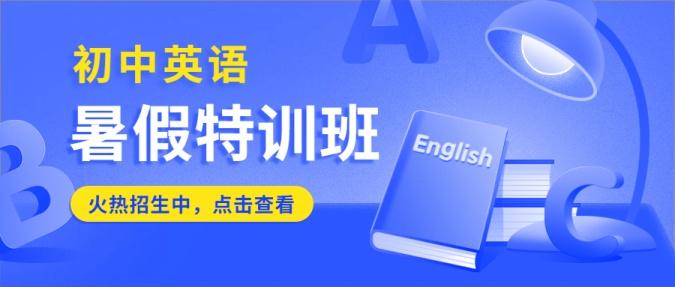 暑假初中英语辅导班公众号首图