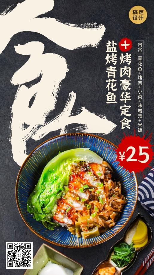 日料菜品宣传大字促销海报