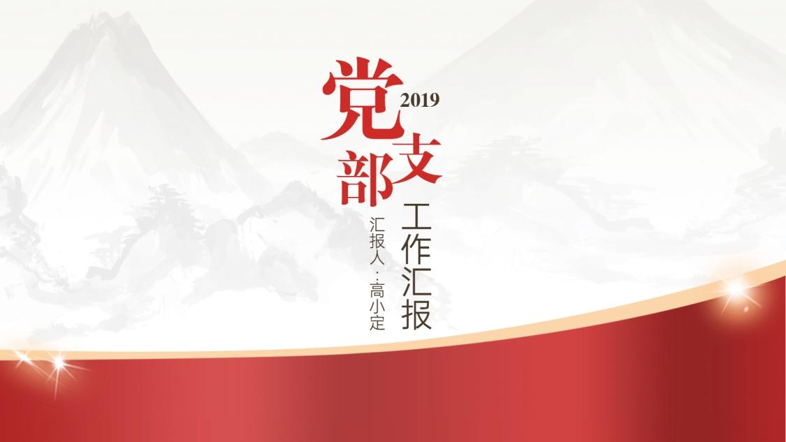 红金中国风党支部工作汇报PPT