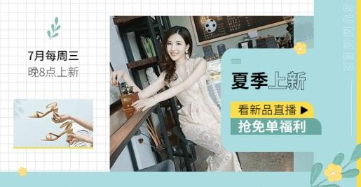 夏上新女鞋文艺海报banner