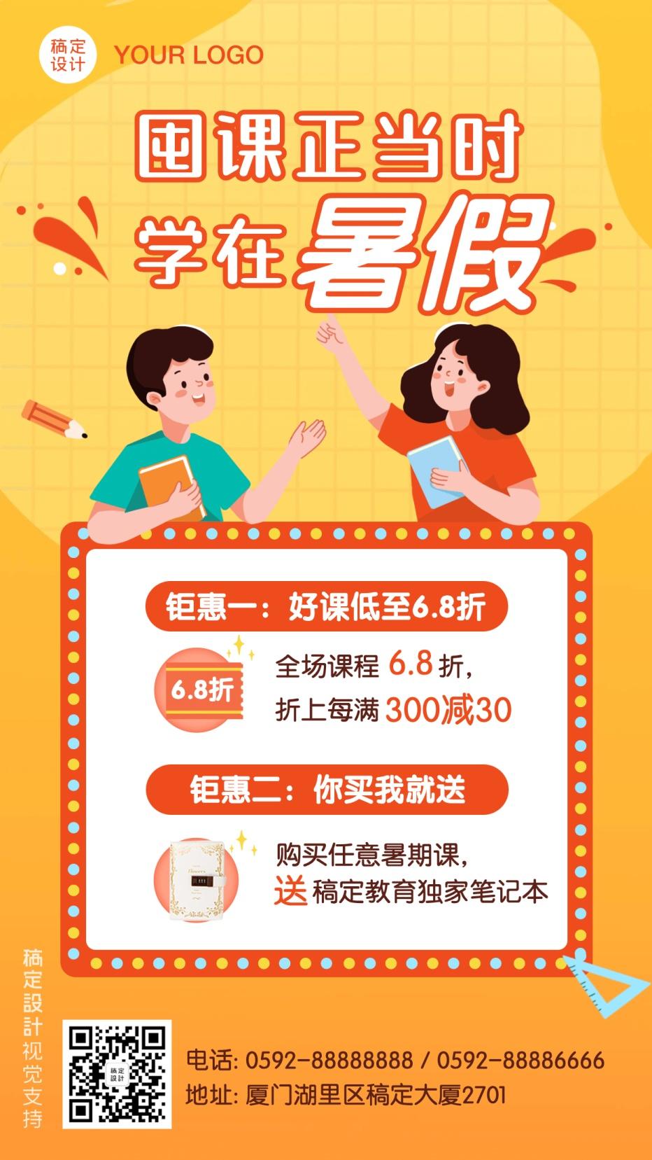 暑假招生优惠促销教育海报