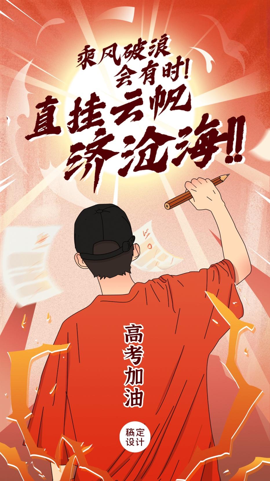 高考加油必胜冲刺教育插画海报