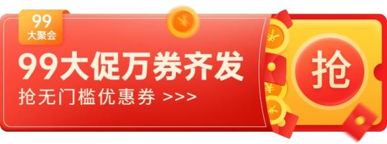 99大促抢优惠券活动入口胶囊banner