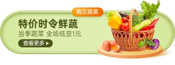 生鲜小程序商城活动入口胶囊banner