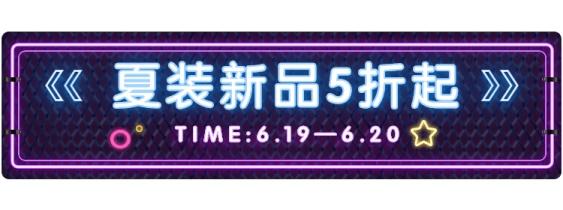 日常上新新品活动入口胶囊banner