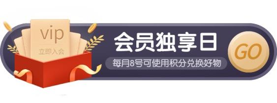 小程序会员日活动入口胶囊banner