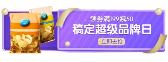 食品品牌日满减活动入口胶囊banner