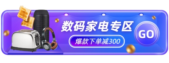 数码家电专区活动入口胶囊banner