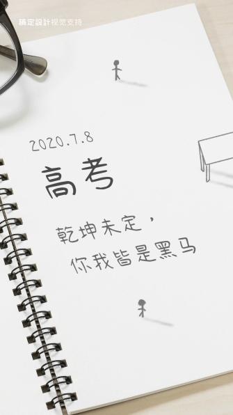 高考笔记本样式加油日签