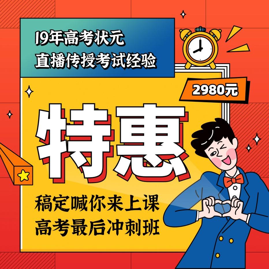 特价促销高考直播课程方形海报