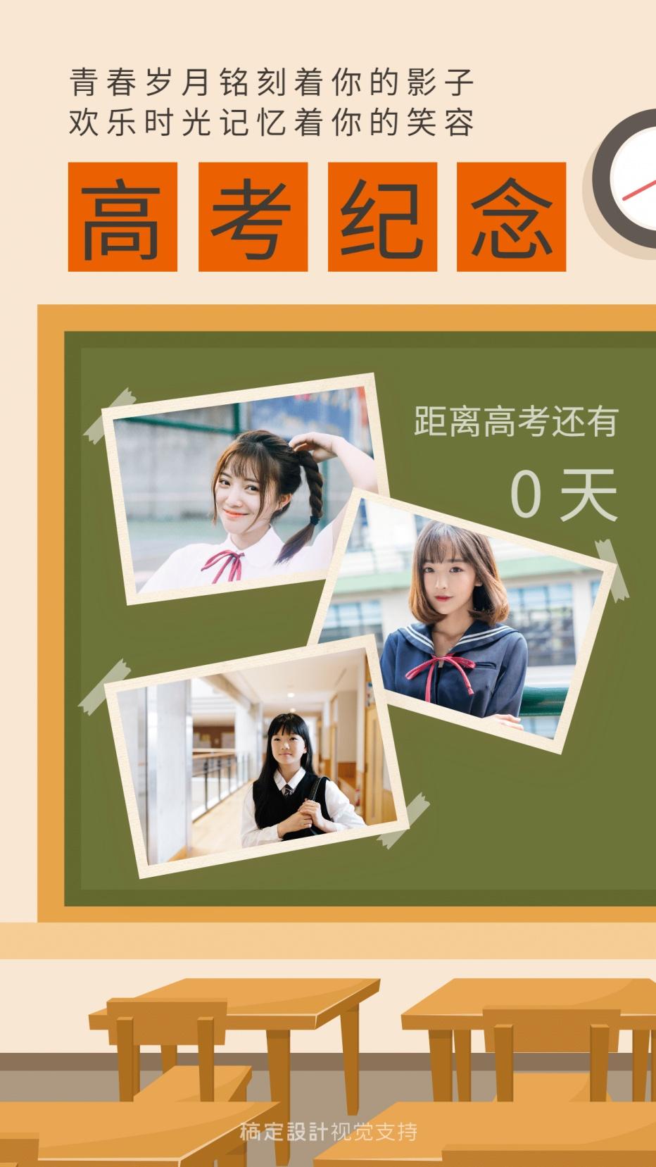 高考纪念相册海报