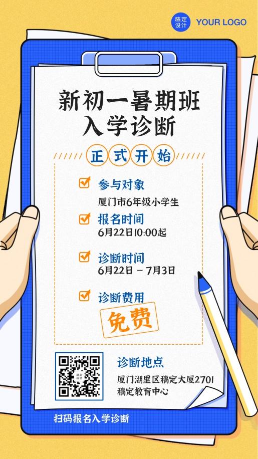 暑假辅导班入学诊断手机海报