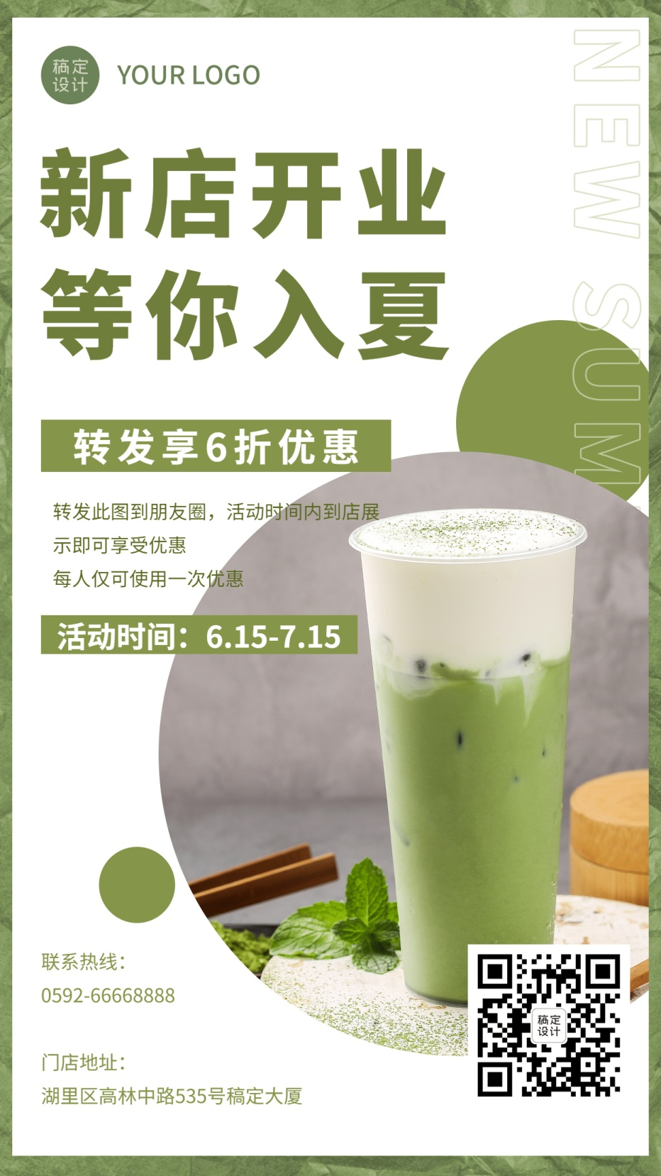 奶茶开业新品展示清新海报