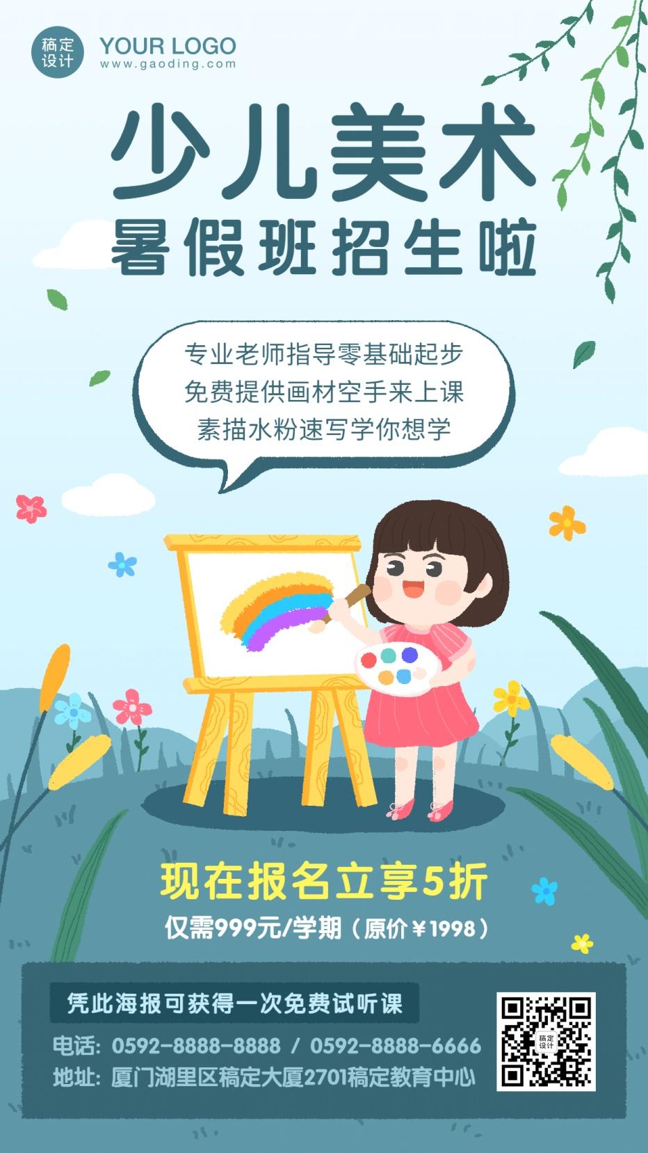 少儿美术培训暑假班招生促销海报