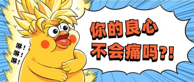 鹅厂被骗良心痛鹦鹉公众号首图