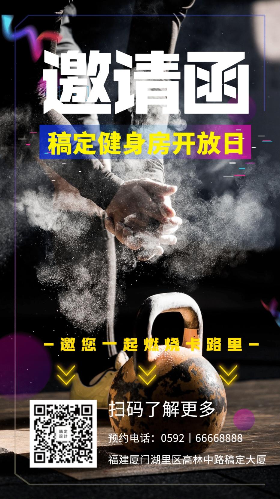 运动健身/邀请函/炫酷时尚/手机海报