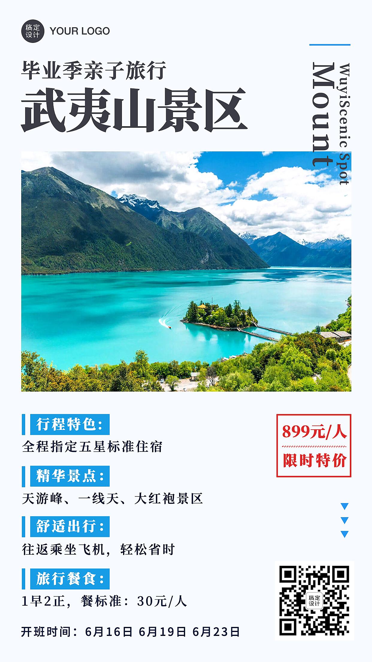 毕业旅行旅游景区介绍手机海报