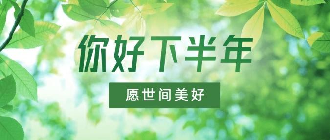 7月下半年你好绿植阳光公众号首图