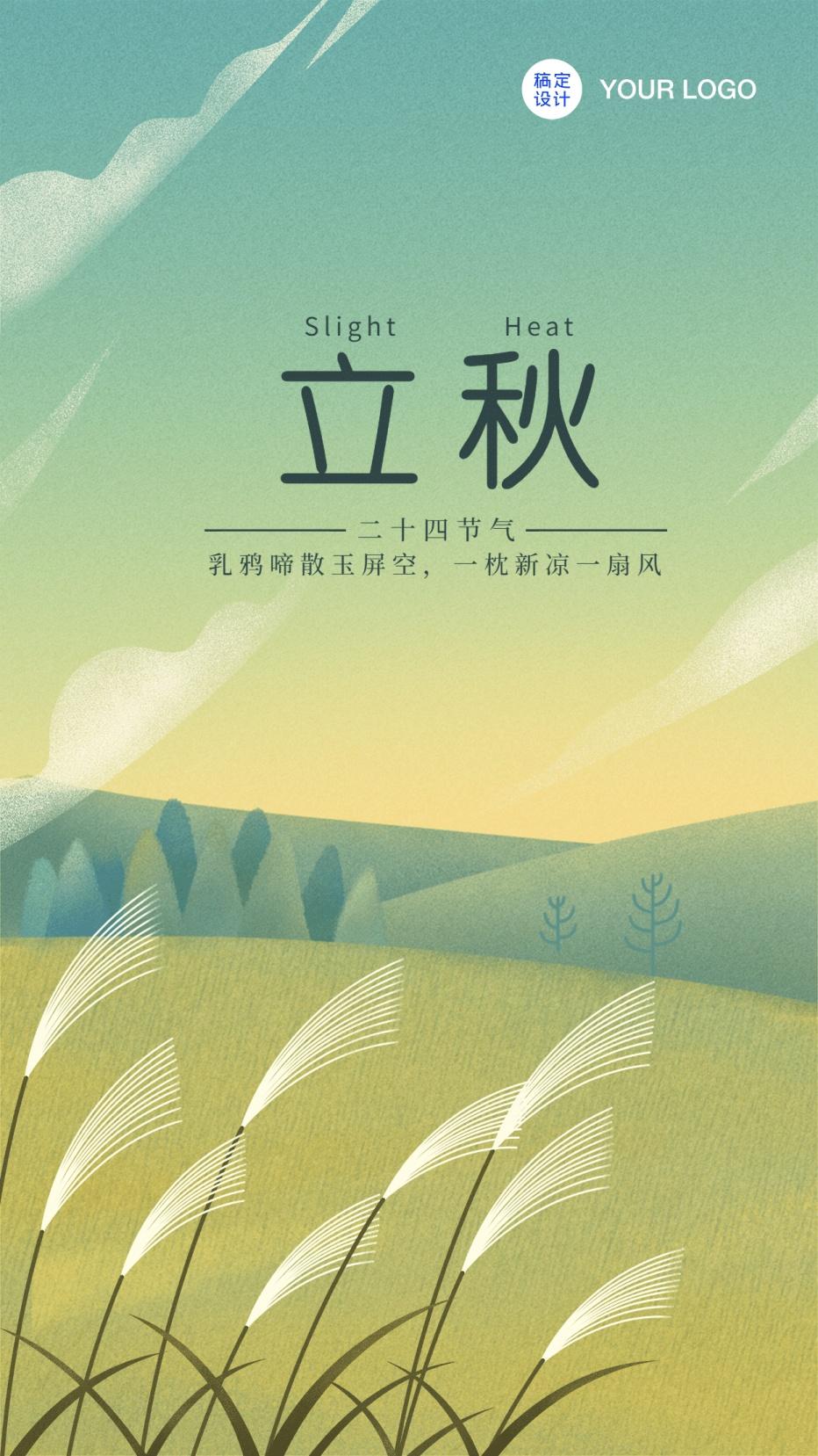 立秋节气问候秋天秋季早安手机海报