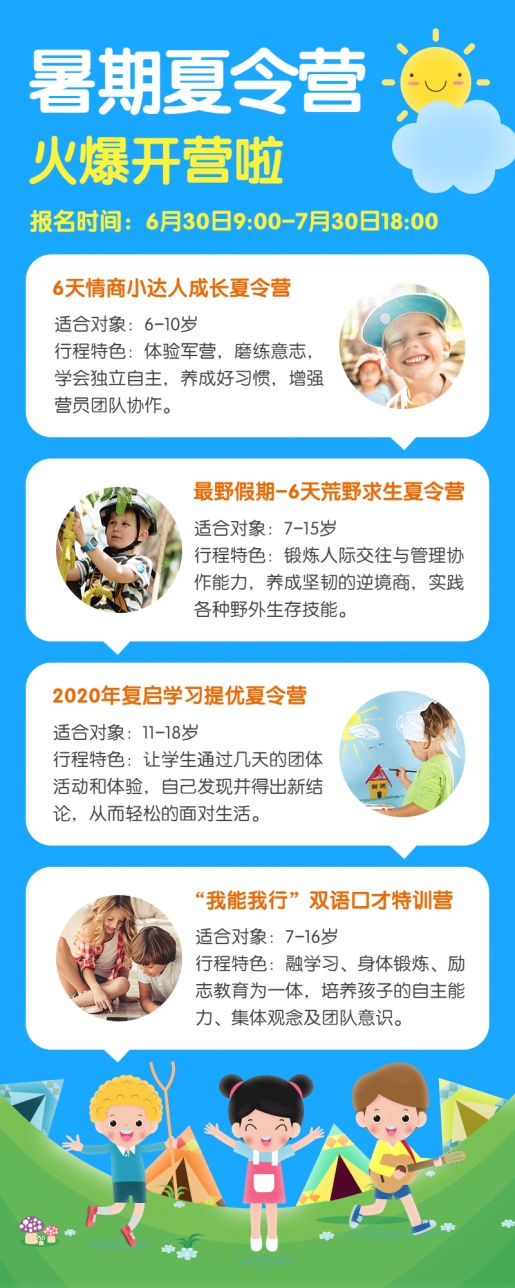 暑期夏令营招生宣传长图海报