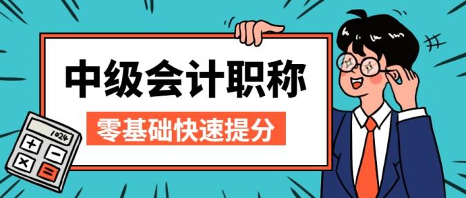 会计师职业考证手绘公众号首图