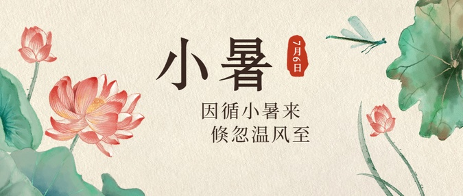 小暑节气中国风莲花水墨公众号首图
