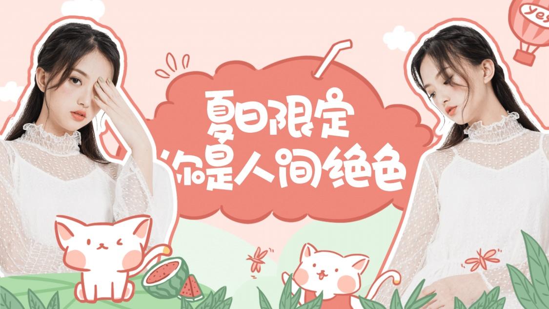 夏日猫手绘可爱视频封面明星应援