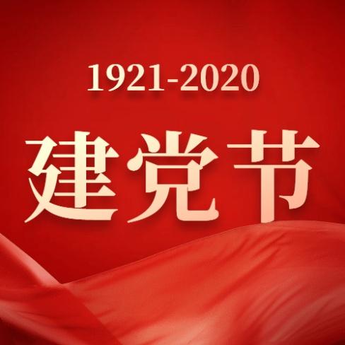 七一建党节99周年党政公众号次图