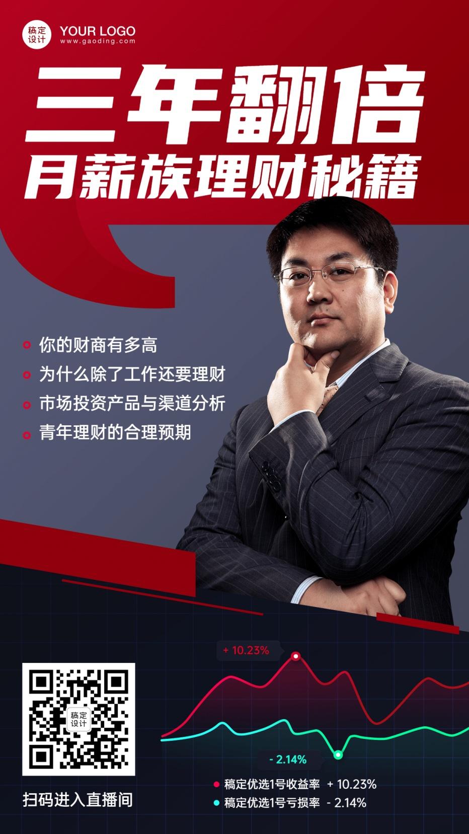 理财金融直播预告海报