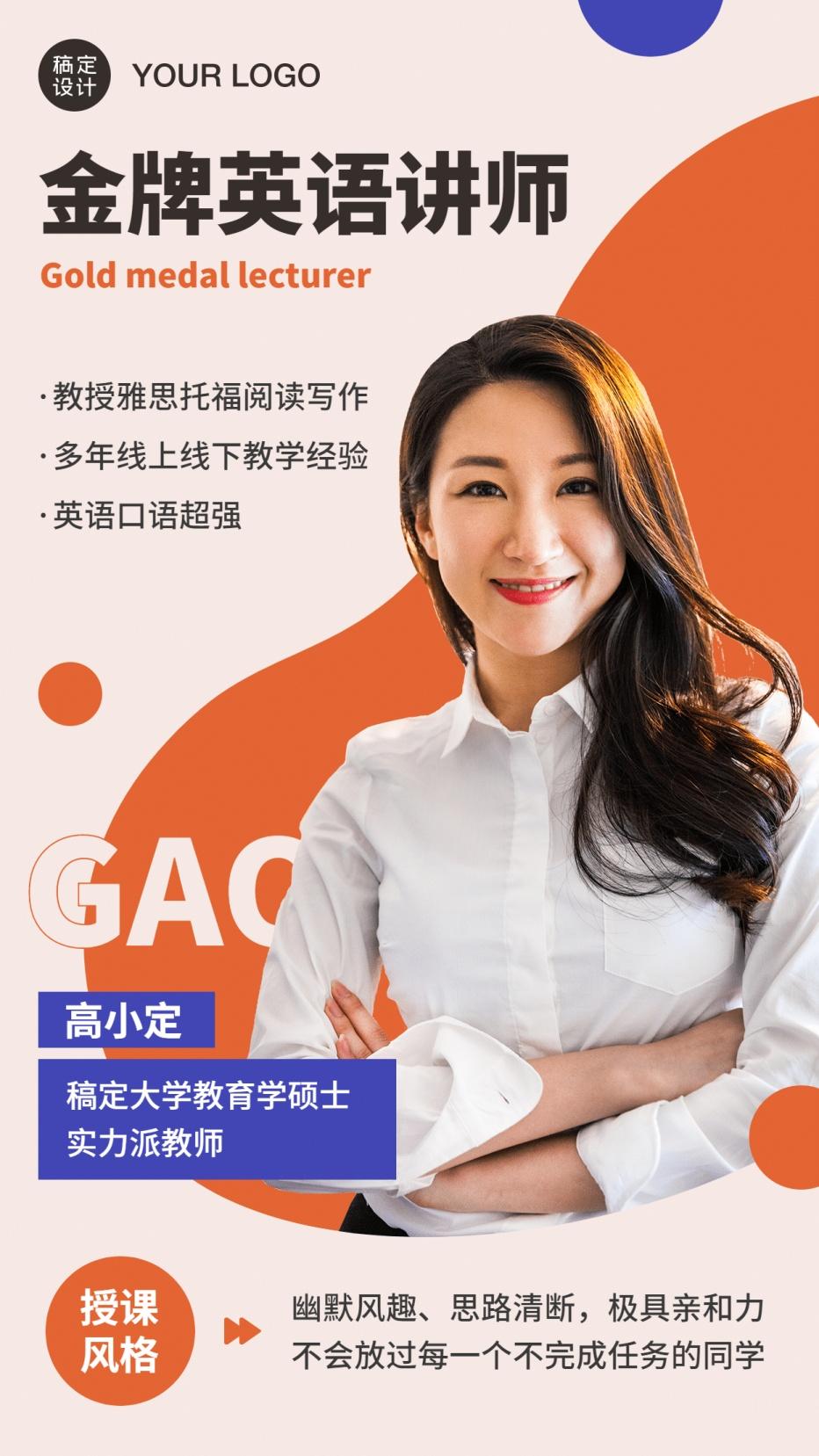 金牌英语讲师介绍宣传手机海报