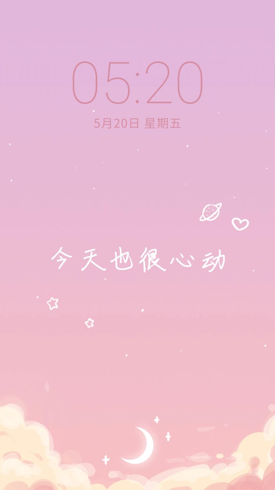 心动恋爱唯美梦幻手机壁纸明星应援