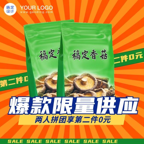食品生鲜特产香菇拼团或者主图