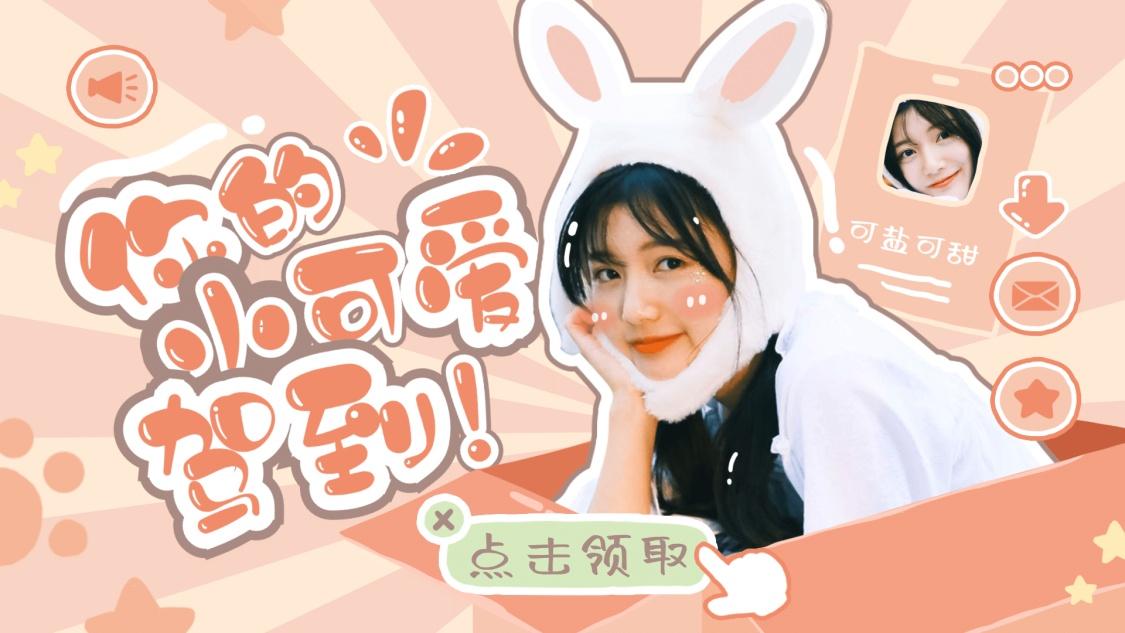 综艺剪辑爱豆可爱视频封面明星应援