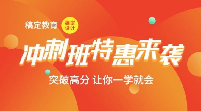 暑假招生冲刺班特惠变形字课程封面