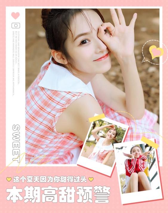 甜美网红风女装海报
