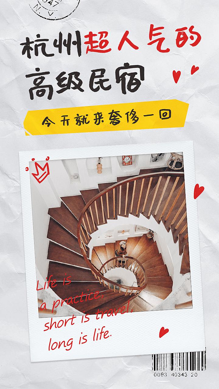 旅行娱乐照片图框竖版视频封面套装